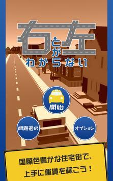 【新感覚クイズゲーム】 右と左がわからない screenshot 4