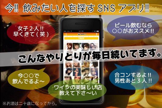 近場の出会いをすぐに探せるマッチングアプリ『のみ友トーク』! poster