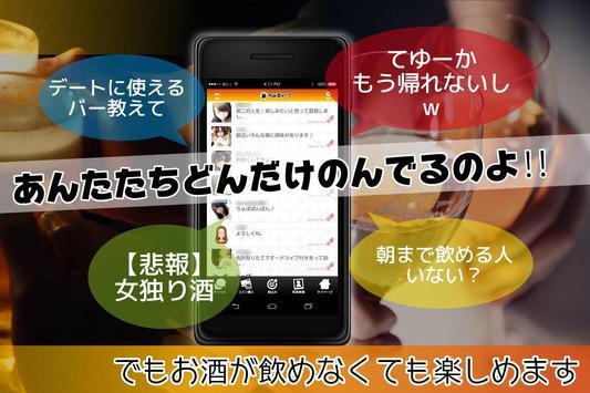 近場の出会いをすぐに探せるマッチングアプリ『のみ友トーク』! apk screenshot