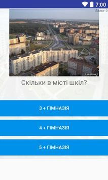 Вараш (Кузнецовськ) Тест, як ти знаєш місто? screenshot 1