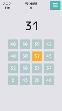 カウントアップ 無料人気の脳トレゲーム 戦略シミュレーション screenshot 2