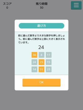 カウントアップ 無料人気の脳トレゲーム 戦略シミュレーション screenshot 3