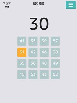 カウントアップ 無料人気の脳トレゲーム 戦略シミュレーション screenshot 5