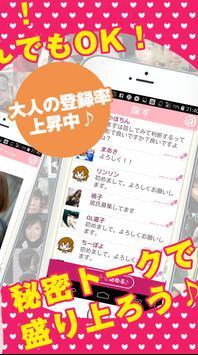 出会系ダーリン screenshot 1