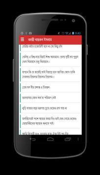 Bangla Bani: বানী চিরন্তণী apk screenshot