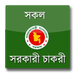 BD All Govt JOB News