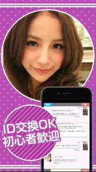 出会系idライフ apk screenshot