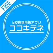 最速最短出会える系に挑戦!id交換掲示板アプリココキテネ icon