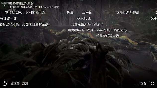Mix斗鱼客户端 screenshot 2