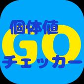 個体値チェッカーGO icon