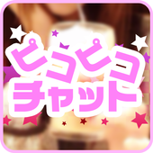 出会系アプリ 無料登録のピコピコチャット icon