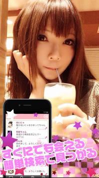 出会系アプリ 無料登録のピコピコチャット apk screenshot