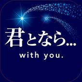 君となら…の掲示板チャット icon