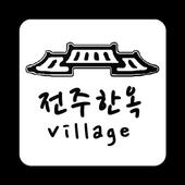 전주한옥마을 icon