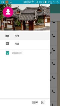 전주한옥마을 screenshot 4