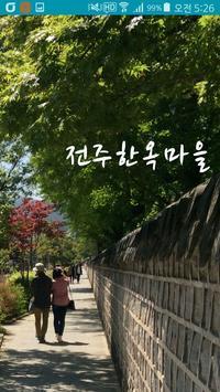 전주한옥마을 poster