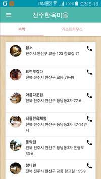 전주한옥마을 screenshot 1