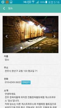 전주한옥마을 screenshot 2