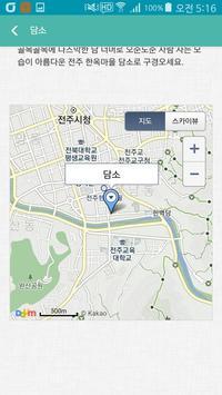 전주한옥마을 screenshot 3