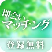 SNSアプリ - 即会いマッチング icon
