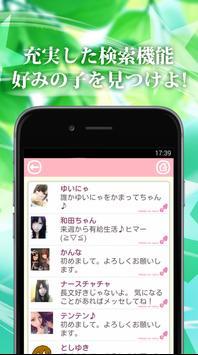 SNSアプリ - 即会いマッチング apk screenshot