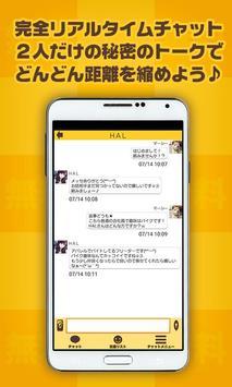 タダチャット - 完全無料!ポイント制なし出逢い系アプリ - apk screenshot