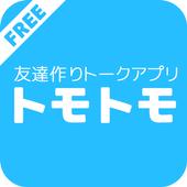 友達作りトークアプリ無料登録なしGPS機能全部無料のトモトモ icon