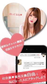 恋愛革命!リアル恋愛掲示板GAMEアプリ-恋人探しのトキレボ screenshot 2