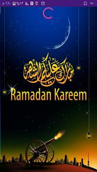 إمساكية رمضان 2018 - الأزهري poster