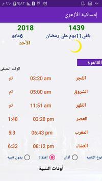 إمساكية رمضان 2018 - الأزهري screenshot 1