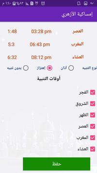 إمساكية رمضان 2018 - الأزهري screenshot 2