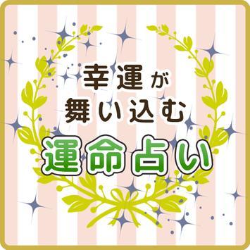 激当たり無料幸福占い鑑定 poster