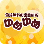 出会系ゆめゆめ icon