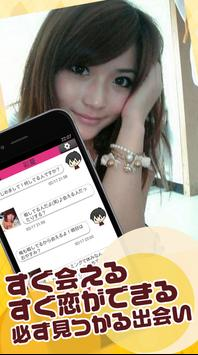 出会系ゆめゆめ screenshot 2