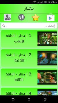Bakar Egyptian Cartoon poster