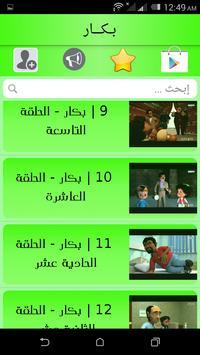 Bakar Egyptian Cartoon apk screenshot