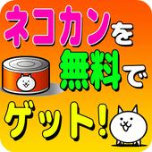 ネコカン大量ゲット!forにゃんこ大戦争 icon
