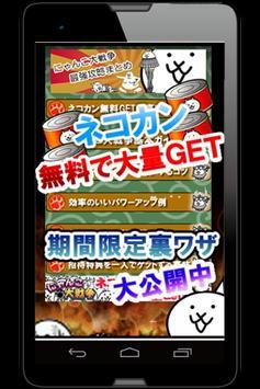 ネコカン大量ゲット!forにゃんこ大戦争 apk screenshot