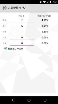 마비노기 듀얼 확률 계산기 screenshot 1