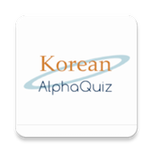 KoreaAlphaQuiz icon