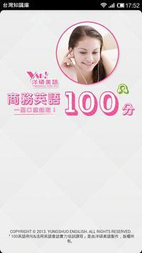 商務英語會話100分 - 洋碩美語 poster