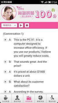 商務英語會話100分 - 洋碩美語 screenshot 3