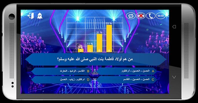 انت والمليون screenshot 3