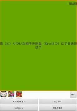ゲラゲラポークイズ「妖怪ウォッチのゲーム」 screenshot 2