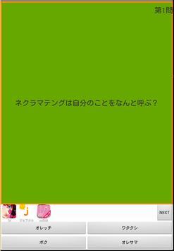 ゲラゲラポークイズ「妖怪ウォッチのゲーム」 screenshot 3