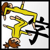文字文字ちゃん icon