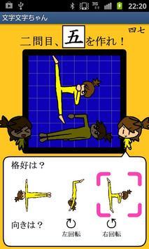 文字文字ちゃん poster