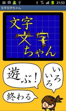 文字文字ちゃん screenshot 2