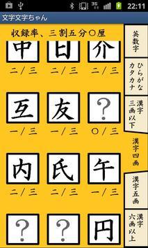 文字文字ちゃん screenshot 3