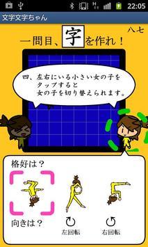 文字文字ちゃん screenshot 4
